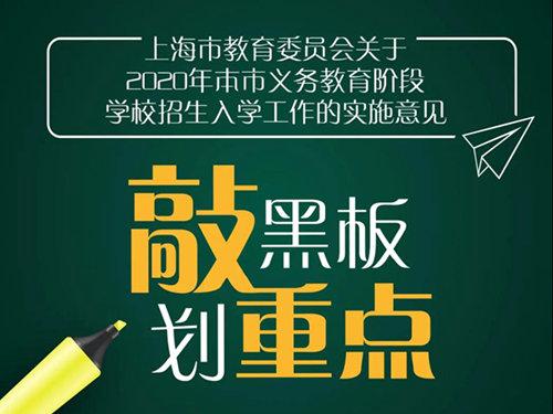 上海市教委公布2020年升学新政测