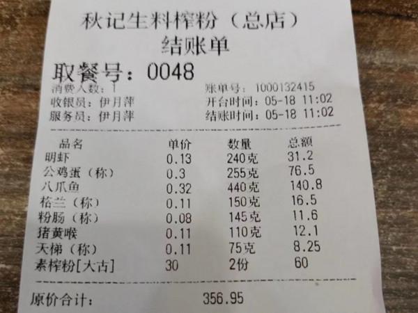 网友曝吃一碗米粉花356元天价菜单